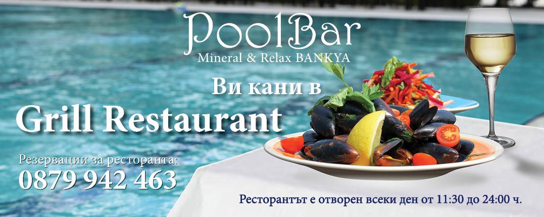 Рекламна визия на ресторант в комплекс PoolBar