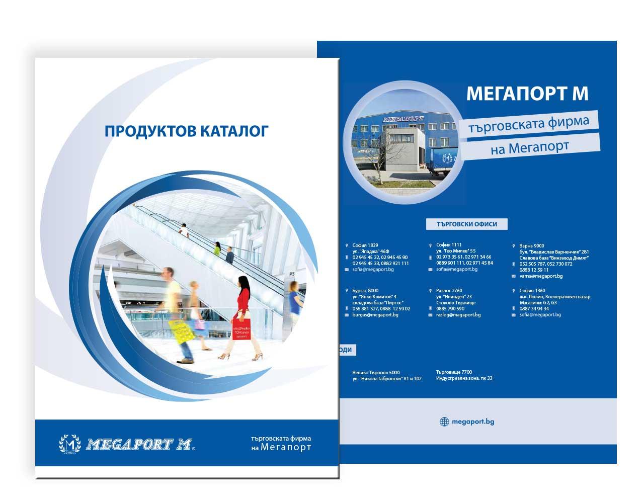 MegaportCatalogs1